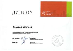 T7_Belicheva