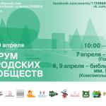 Форум городских сообществ - 2016